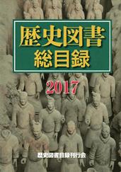 歴史図書総目録 2017