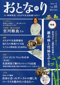 おとな・り(re) 2018・夏 Vol.10