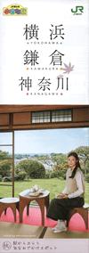 JR東日本 小さな旅 横浜 鎌倉 神奈川 2017年 秋号