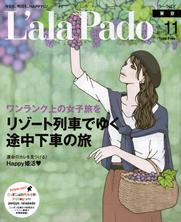 L'ala Pado 東京 2017 11 No.173