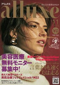alluxe November edition 2017.10.20 vol.136