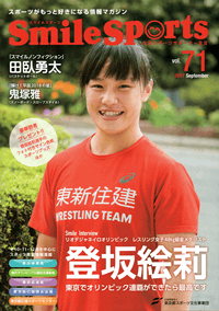 SmileSports vol.71 2017 September