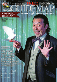 TOKYO GUIDE MAP 歌舞伎町版 12月号 vol.17 December.2017