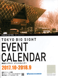 東京ビッグサイト イベントカレンダー 2017.10-2018.9