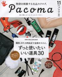 Pacoma 11 2017 第238号