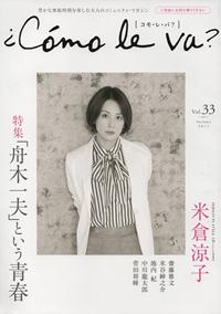 コモ・レ・バ? Vol.33 Autumn 2017