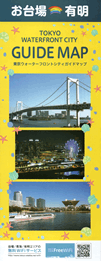 TOKYO WATERFRONT CITY GUIDE MAP