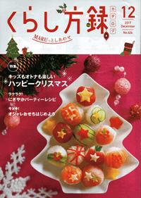 くらし方録 12 2017 December No.424