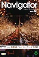 Navigator Harajuku/Omotesando vol.28