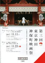 第三回 東京神田神保町映画祭