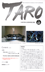 TARO Vol.60