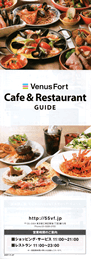 Venus Fort Cafe & Restaurant GUIDE