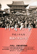 川崎大師 平成二十九年 開創八百九十年