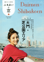 ふれあいの窓 12 2017/December No.272