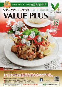 VALUE PLUS 12 December 2017 vol.171