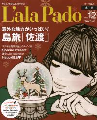 L'ala Pado 東京 2017 12 No.174