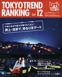 TOKYO TREND RANKING 2017 12