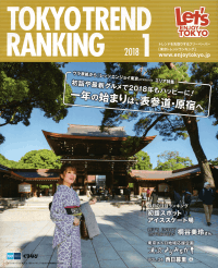 TOKYO TREND RANKING 2018 1