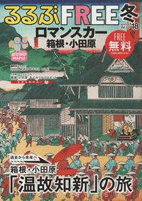 るるぶFREE 冬 Vol.52 WINTER '18