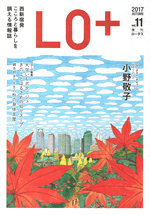 LO+ 2017 AUTUMN vol.11
