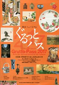 東京ミュージアム ぐるっとパス 2017
