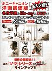 ポニーキャニオン 洋画廉価版「おトク値!」