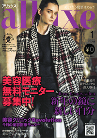 alluxe January Edition 2017.12.20 vol.138