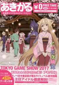 あきかる 2017.11.1 Vol.22
