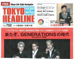 TOKYO HEADLINE Vol.702 2018 1月8日~2月11日