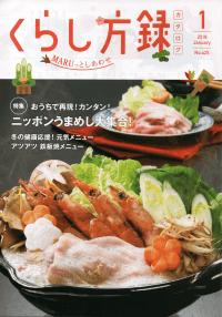 くらし方録 1 2018 January No.425