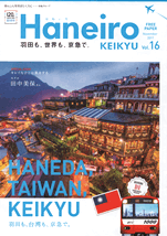 Haneiro KEIKYU November 2017 Vol.16