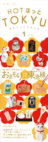 HOT ほっと TOKYU 2018 Jan. 1 vol.460