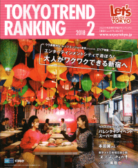 TOKYO TREND RANKING 2018 2