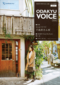 ODAKYU VOICE home vol.82 2018 2月号