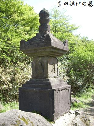 多田満仲の墓(箱根)