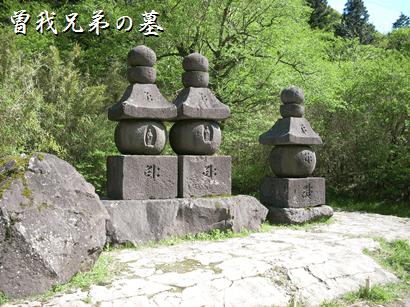 曽我兄弟の墓(箱根)