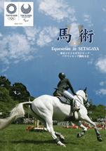 馬術 Equestrian in SETAGAYA ~東京2020オリンピック・パラリンピック競技大会~