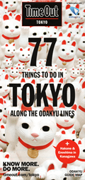 Time Out TOKYO 77 THINGS TO DO IN TOKYO ALONG THE ODAKYU LINES