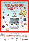 世田谷線沿線散策ガイド 2017 12
