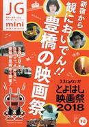 JG mini 2018.1.26 Vol.13