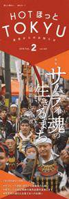 HOT ほっと TOKYU 2018 Feb. 2 vol.461