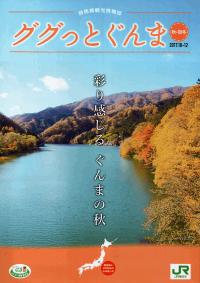 ググっとぐんま 秋・初冬 2017.10-12