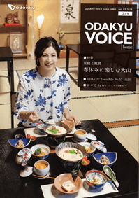 ODAKYU VOICE home vol.83 2018 3月号
