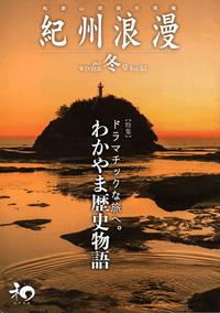 紀州浪漫 2017 WINTER 冬号 Vol.63