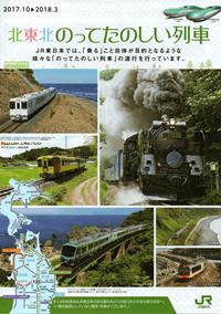 北東北のってたのしい列車 2017.10→2018.3