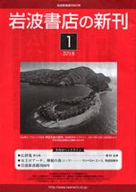 岩波書店の新刊 1 2018