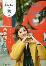ふれあいの窓 2 2018/February No.274
