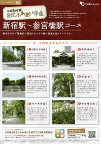 小田急沿線自然ふれあい歩道 新宿駅~参宮橋コース