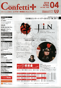 confetti+ 2018 APRIL vol.160 04