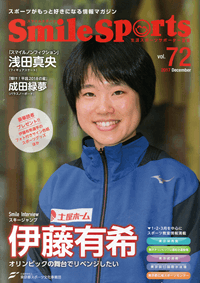 Smile Sports vol.72 2017 December